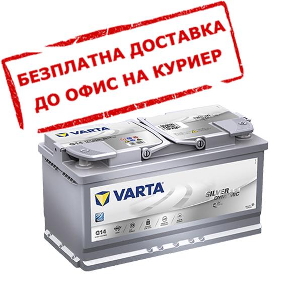 VARTA AGM/EFB