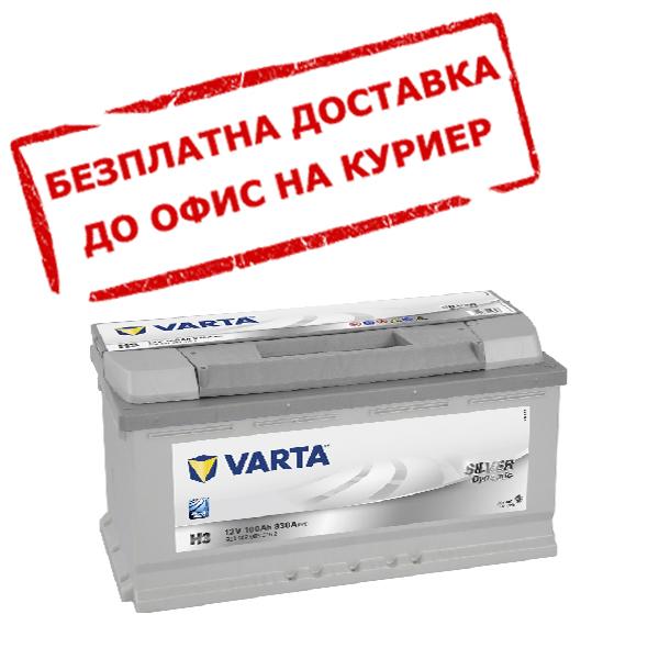 VARTA Sylver Dynamic