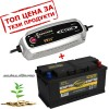 Зарядно CTEK MXS 5.0 5A 12V с aкумулатор ELECTRA 92Ah 800A R+